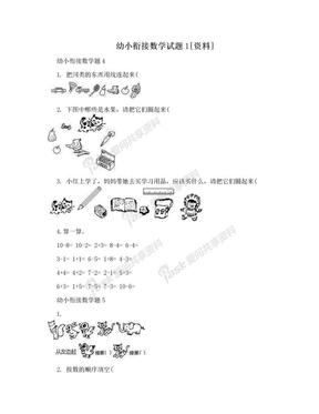 幼小衔接数学试题1[资料].doc