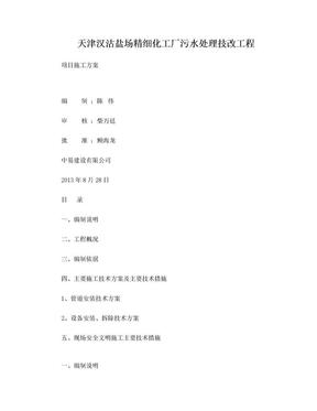 天津汉沽四溴扩产改造施工方案.doc