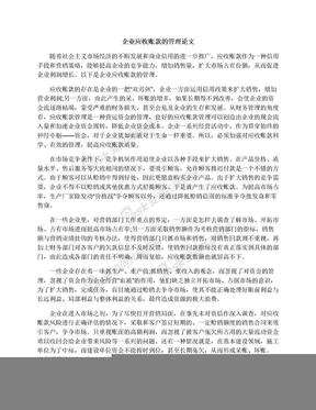 企业应收账款的管理论文.docx
