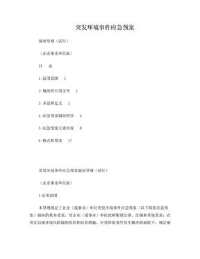 突发环境事件应急预案编制导则(企业版).doc