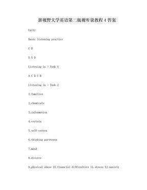 新视野大学英语第二版视听说教程4答案完整版(含unit test).doc
