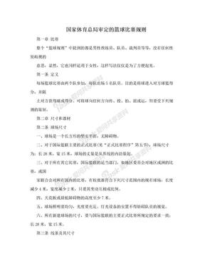 国家体育总局审定的篮球比赛规则.doc