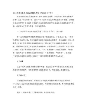 2015山东公务员面试真题及答案.doc