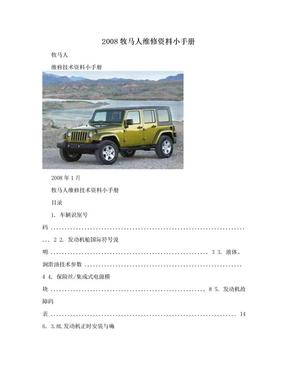 2008牧马人维修资料小手册.doc