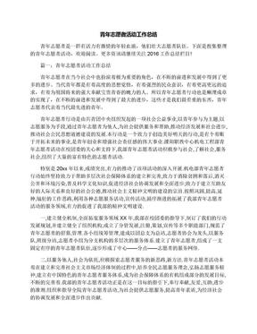 青年志愿者活动工作总结.docx
