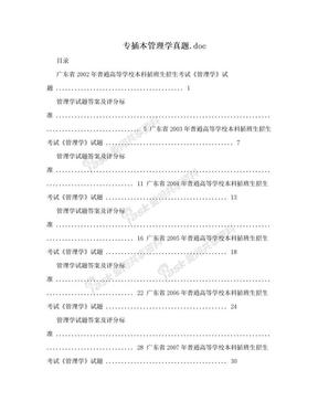 专插本管理学真题.doc.doc