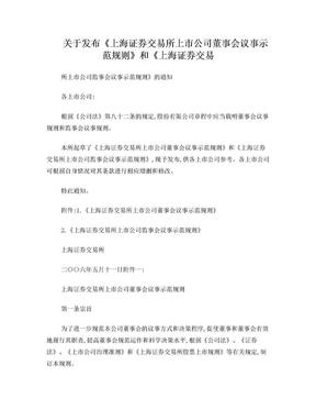 公司上市董事会议事规则.doc