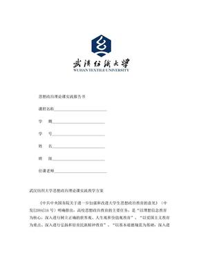 思想政治理论课实践报告书.doc