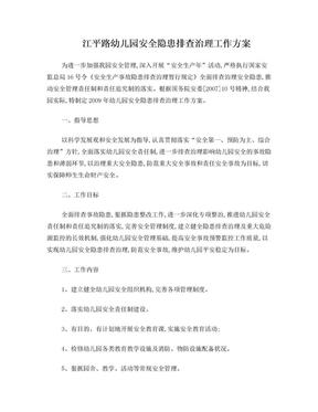 江平路幼儿园安全隐患排查治理工作方案.doc