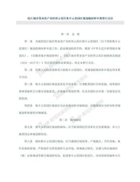 皖江城市带承接产业转移示范区集中示范园区规划编制和审批暂行办法.doc