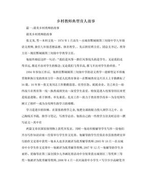 乡村教师典型育人故事.doc