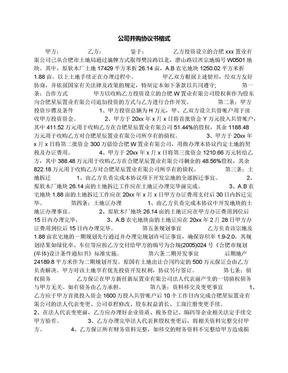 公司并购协议书格式.docx