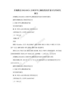 齐翔腾达(002408)4万吨年甲乙酮装置改扩建可行性研究报告.doc