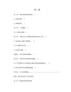 梁柱节点施工方案.doc