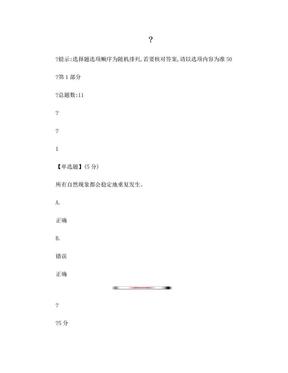 社会调查与研究智慧树章节答案邱泽奇完整版.doc