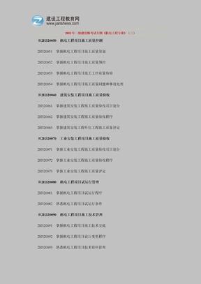 2012年二级建造师考试大纲《机电工程专业》(三).doc