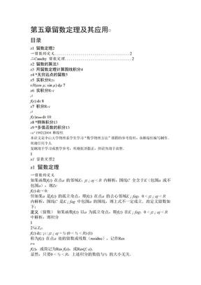 第五章留数定理及其应用.doc