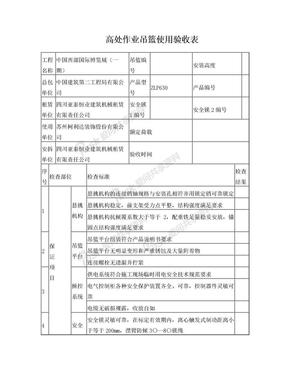 高处作业吊篮使用验收表.doc