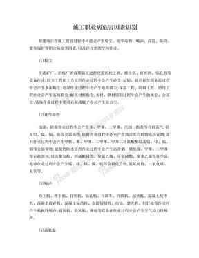 建筑施工职业病危害因素识别.doc