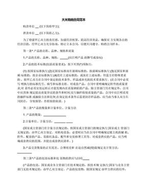 大米购销合同范本.docx