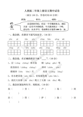 二上语文试卷人教版二年级上语文期中考8.doc