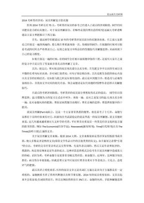 2014考研英语冲刺:阅读理解复习靠真题.docx