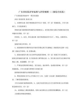 广东省医院评审标准与评价细则(三级综合医院).doc
