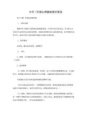 小学三年级心理健康教育教案(16到20课).doc