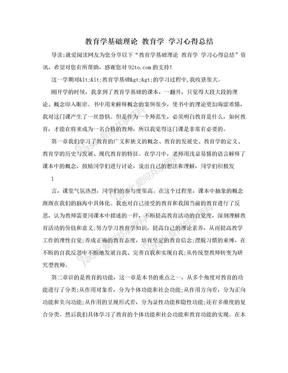 教育学基础理论 教育学 学习心得总结.doc