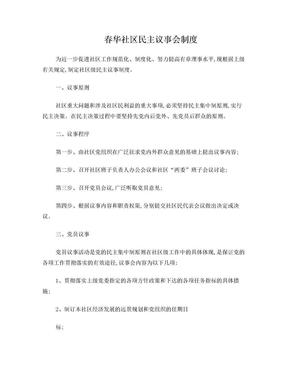 春华社区民主议事会制度.doc