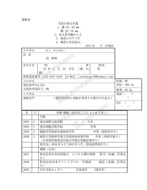 日文简历模板履历书.doc