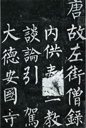 柳公权之玄秘塔碑(上).pdf