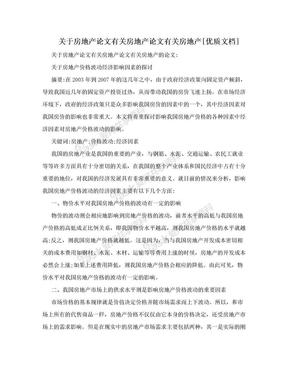 关于房地产论文有关房地产论文有关房地产[优质文档].doc