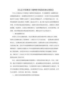 [汇总]中国教育干部网络学院的培训心得体会.doc