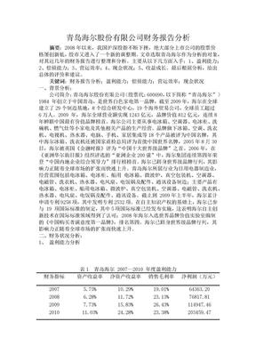 企业财务管理.docx