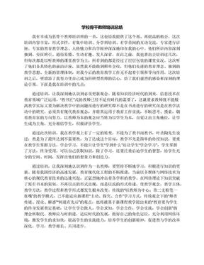 学校骨干教师培训总结.docx