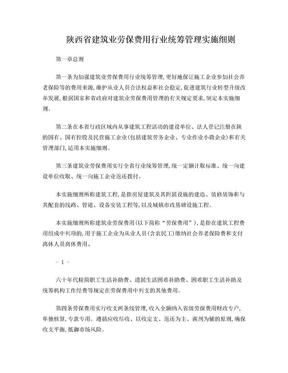 《陕西省建筑业劳保费用行业统筹管理实施细则》.doc
