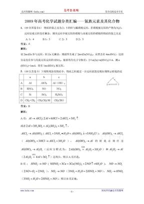 2009年高考化学试题分类汇编——氮族元素及其化合物.doc