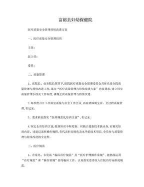 医疗质量安全管理持续改进措施.doc