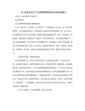 Xx县教育局关于清理整顿教师队伍的情况报告.doc
