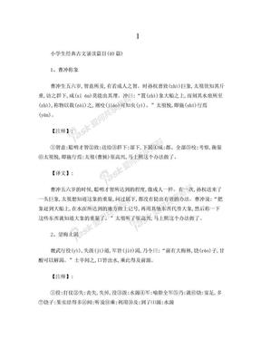小学生经典古文诵读篇目(40篇).doc