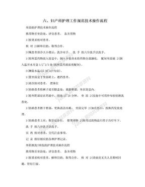 六、妇产科护理工作规范技术操作流程.doc