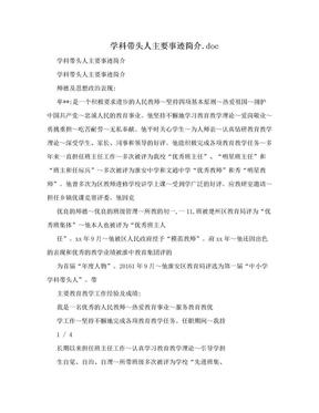 学科带头人主要事迹简介.doc.doc