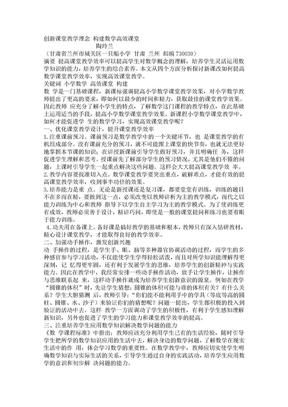 创新课堂教学理念 构建数学高效课堂.doc