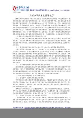 小学美术论文:浅析小学美术欣赏课教学.doc