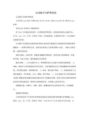心功能不全护理查房.doc
