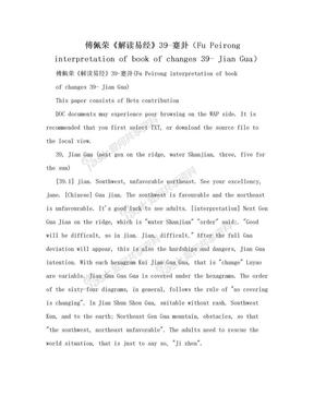 傅佩荣《解读易经》39-蹇卦(Fu Peirong interpretation of book of changes 39- Jian Gua).doc