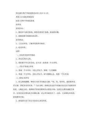 幼儿园小班户外游戏体育活动_0.doc