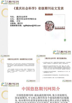 重庆社会科学.ppt