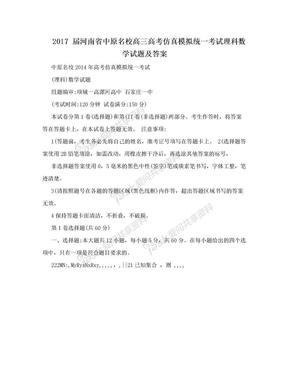 2017  届河南省中原名校高三高考仿真模拟统一考试理科数学试题及答案.doc